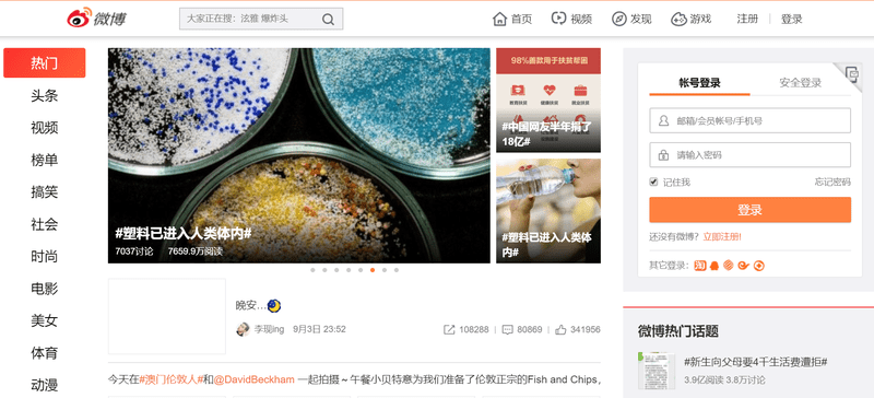 Sina Weibo website