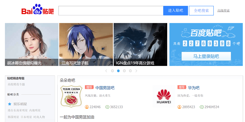 Baidu Tieba website