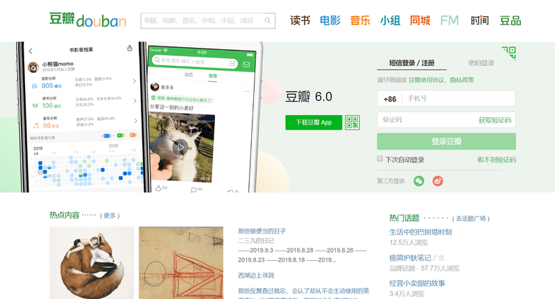 Douban website