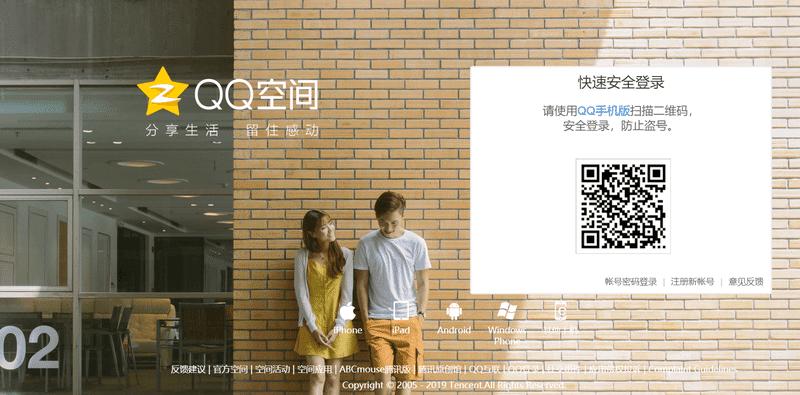 Chinese social media QZone website